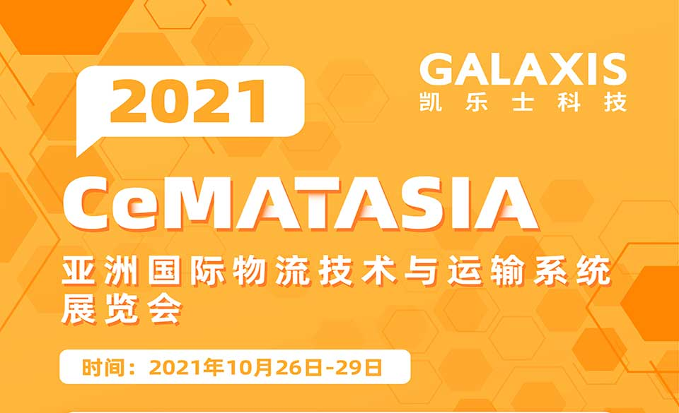 2021 CeMAT ASIA | 柒伍携重磅展品邀您开启亚洲物流展之旅